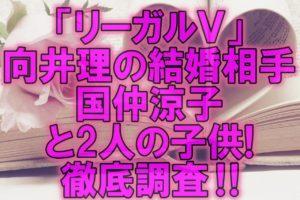 【人気俳優】向井理の結婚相手 国仲涼子と2人の子供!徹底調査