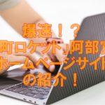 【人気俳優】知ってる?爆速!実は阿部寛のホームページサイトがすごい!