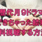 【歴代月9ドラマ】「できちゃった結婚」再放送見逃し配信中! 無料視聴する方法!!