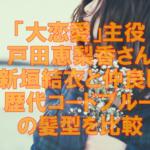 【人気女優】戸田恵梨香さん新垣結衣と仲良し歴代コードブルーの髪型を比較