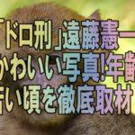 【人気俳優】遠藤憲一の超かわいい写真w年齢や若い頃を徹底取材