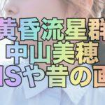【人気女優】中山美穂のインスタやツイッターは?昔の画像も!