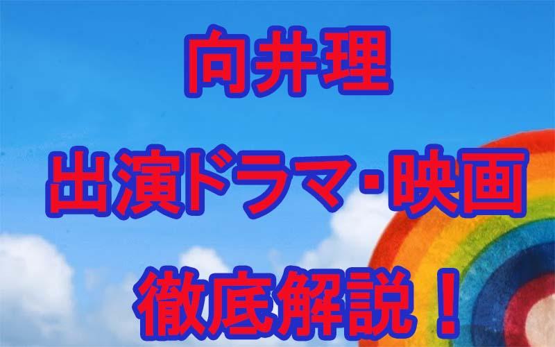 向井理 ドラマ ハングリー