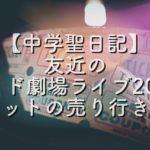 【人気女優?】友近のワイド劇場ライブ2018のチケット売れ行きはどうなの?