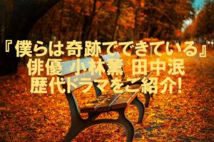 【人気俳優】ひそかにファンが多い小林薫や田中泯の歴代ドラマをご紹介!