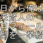 【人気俳優】今日から俺は!!主演の賀来賢人のプロフィールや髪型を一挙紹介