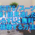 月9ドラマ『SUITS/スーツ』第1話再放送見逃した!あらすじと無料視聴する方法!