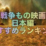 戦争の映画から学ぶ日本の心!絶対見るべき!おすすめランキング!!