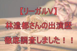 【人気俳優】林遣都は映画『バッテリー』や『ハイアンドロー』に出演!?過去の出演作を徹底調査!
