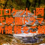 【人気俳優】阿部寛の歴代出演の映画やドラマやCMを全貌ご紹介!