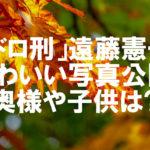 【人気俳優】遠藤憲一のかわいい写真公開!奥さんや子供は?