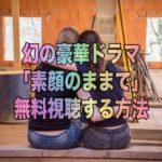 【歴代月9ドラマ】「素顔のままで」を再放送見逃した!無料視聴する方法!