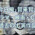 【人気俳優】「今日から俺は!!」三橋役の賀来賢人がかっこいい!出演ドラマ・映画・CMを調査!