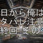 賀来賢人ドラマ「今日から俺は!!」をネタバレ!最終回の行方とその後の話