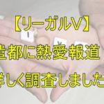 【人気俳優】林遣都と田中圭に熱愛報道!?気になる相手は木村文乃似?