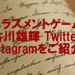 【人気俳優】古川雄輝のtwitterやinstagramを徹底的に紹介します