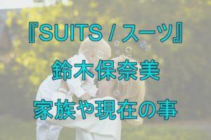 【人気女優】『SUITS/スーツ』鈴木保奈美さんの現在!夫と離婚!?子供は娘3人!