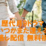 【歴代月9ドラマ】「いつかまた逢える」を再放送見逃し配信?無料視聴の方法も紹介!