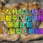 【人気俳優】松田龍平はかっこいい!松田翔太と身長・髪型・眼鏡を比較!