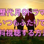 【歴代月9ドラマ】「いつもふたりで」再放送見逃し配信中!無料視聴する方法!!