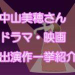 【人気女優】みぽりんはやはりお美しい!中山美穂さんのドラマ&映画一覧!
