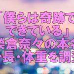 【人気女優】榮倉奈々のすべて。本名や身長や体重など全部調査!