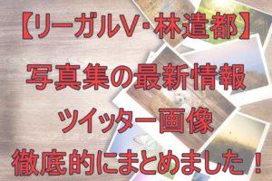 【人気俳優】林遣都の写真集情報とツイッター画像を丁寧にまとめました!