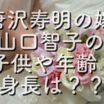 【人気俳優】唐沢寿明の嫁は大女優山口智子!子供や身長・年齢は?