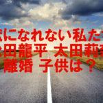 【人気俳優】松田龍平と太田莉奈の離婚の真相。子供の親権は?