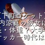【人気俳優】竹内涼真の彼女はりりか!?身長体重や大学は?サッカーもすごい?