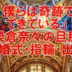 【人気女優】榮倉奈々の結婚相手?夫との結婚式・指輪・出産エピソード秘話