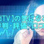 【dTV⑤】の評判・評価・口コミをさくっとまとめてみた