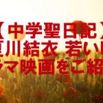 【人気女優】夏川結衣の若い頃と映画&ドラマ出演作品を調査!