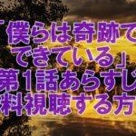高橋一生「僕らは奇跡でできている」第1話~最終話見逃した!あらすじと無料視聴する方法