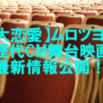 【人気俳優】ムロツヨシさんの歴代のCMや舞台や映画の最新情報を紹介!