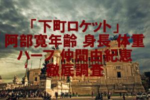 【人気俳優】阿部寛の年齢•身長•体重は?ハーフや仲間由紀恵の噂の真相?!