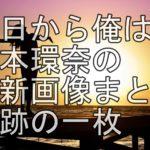 【人気女優】橋本環奈の最新メイクと「奇跡の一枚」最新画像を紹介!