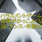 【人気俳優】古川 雄輝がかっこよくないって噂?英語やダンスや年齢は?