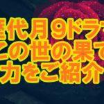 【歴代月9ドラマ】「この世の果て」キャスト・あらすじをご紹介!
