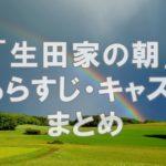 福山雅治×バカリズム「生田家の朝」あらすじ・キャストを紹介!!
