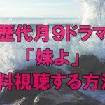 【歴代月9ドラマ】「妹よ」再放送見逃し配信中!無料視聴する方法!!
