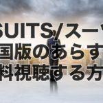韓国ドラマ「SUITS/スーツ」のキャスト・あらすじ・無料視聴の方法は?