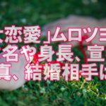 【人気俳優】ムロツヨシの本名や身長!宣材写真が男前?結婚相手も調査!
