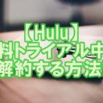 【Hulu評判⑬】無料トライアル中に解約したい!解約手順は?再開できる?