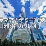 【ドラマアカデミー賞受賞】福山雅治「ガリレオ」の魅力をお伝えします!