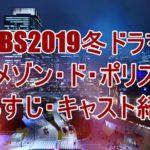 2019冬ドラマ『メゾン・ド・ポリス』のあらすじやキャスト紹介