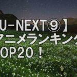【U-NEXT評判⑨】見放題おすすめのアニメランキングTOP20【31日間無料トライアル】