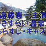 遠藤憲一主演「さすらい温泉」あらすじ・キャストのまとめ