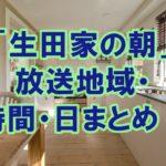 「生田家の朝」見逃した!放送地域・放送時間・放送日をご紹介!