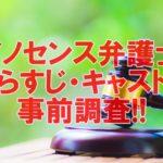 ドラマ「イノセンス弁護士」あらすじ・キャストを事前調査!